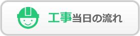 btn_kouji_flow